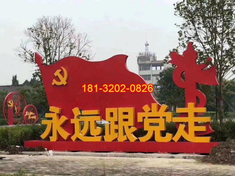 修建农村党建雕塑的规划