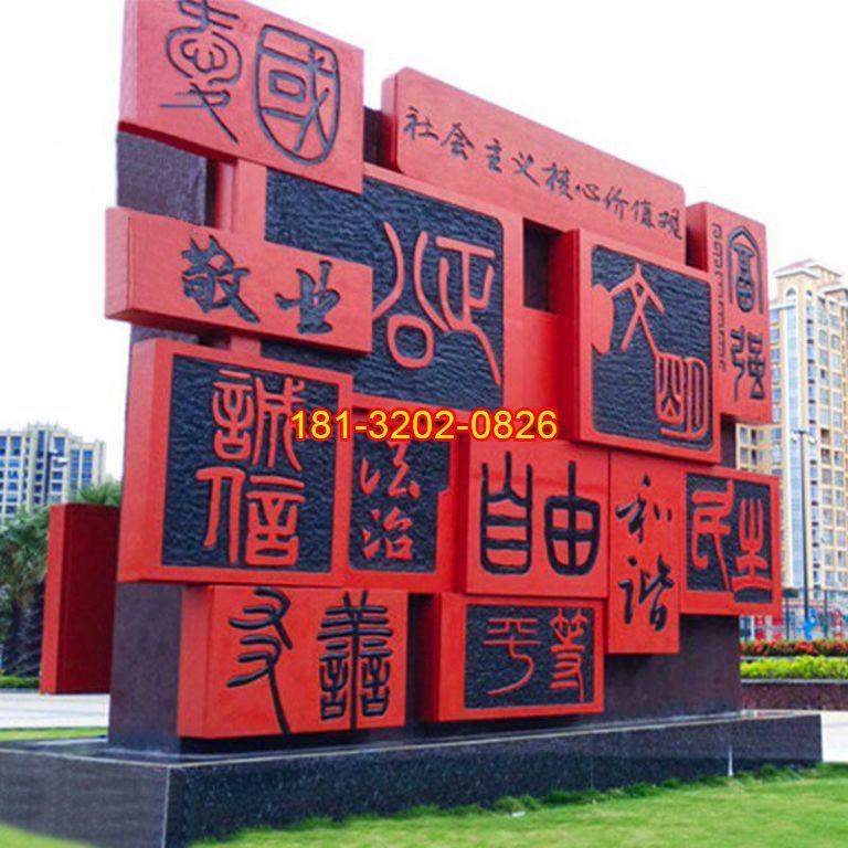 新农村广场大型党建雕塑的价格